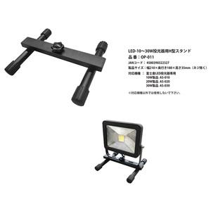 富士倉(フジクラ) LED-10~30W投光器用H型スタンド OP-011 パーツ&メンテナンス用品