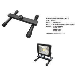 富士倉(フジクラ) LED-10?30W投光器用H型スタンド OP-011