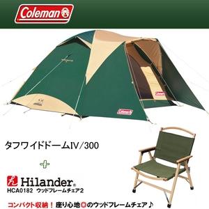【送料無料】Coleman(コールマン) タフワイドドームIV/300 + ウッドフレームチェア2【お得な2点セット】 2000017860