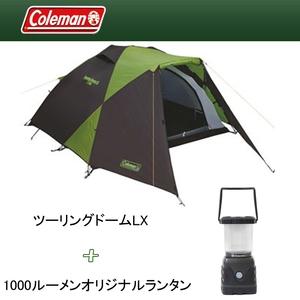 Coleman(コールマン) ツーリングドームLX +1000ルーメンオリジナルランタン【お得な2点セット】 170T16450J ツーリング&バックパッカー