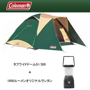 【送料無料】Coleman(コールマン) タフワイドドームIV/300 + 1000ルーメンオリジナルランタン【お得な2点セット】 2000017860