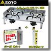 SOTO レギュレーター2バーナー GRID+パワーガス 3本パック+スライドガストーチ【お得な3点セット】