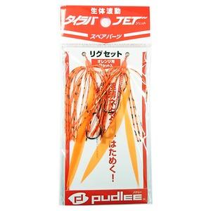Pudlee(パドリー) リグセット TRJ-0021