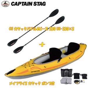 キャプテンスタッグ(CAPTAIN STAG) メイフライ2 カヤック ポンプ付+CS カヤックパドル4ピース 230 US-230×2 MC-1423+US-2302 レクリエーション艇