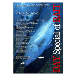 ジークラフト SEVEN-SENSE モンスタージエティ MJB-1002-TR 8フィート以上