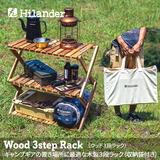 Hilander(ハイランダー) ウッド3段ラック 600 専用ケース付き UP-2576 ツーバーナー&マルチスタンド