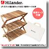 Hilander(ハイランダー) ウッド3段ラック 600 専用ケース付き