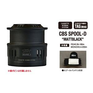 TICT(ティクト) CBS SPOOL-D(10周年記念) スピニング用スプール
