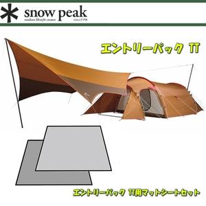 スノーピーク(snow peak) エントリーパック TT+エントリーパック TT用マットシートセット SET-250 ファミリードームテント