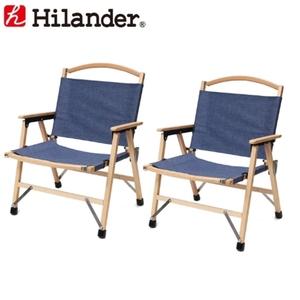 アウトドア&フィッシング ナチュラム【送料無料】Hilander(ハイランダー) ウッドフレームチェア(WOOD FRAME CHAIR)【お得な2点セット】 2脚セット デニム HCA0177