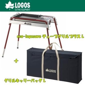 ロゴス(LOGOS) eco-logosave チューブグリルプラス L+グリルキャリーバッグ Lお買い得2点セット R14AH41 BBQコンロ(脚付き)