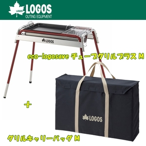 ロゴス(LOGOS) eco-logosave チューブグリルプラス M+グリルキャリーバッグ Mお買い得2点セット R14AH42 BBQコンロ(脚付き)