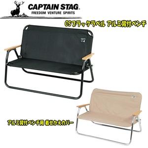 キャプテンスタッグ(CAPTAIN STAG) CSブラックラベル アルミ背付ベンチ+アルミ背付ベンチ用 着せかえカバー UC-1660+UC-1651 ベンチ