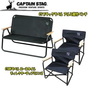 キャプテンスタッグ(CAPTAIN STAG) CSブラックラベル アルミ背付ベンチ+ロースタイルディレクターチェアミニ×2【お得な3点セット】 UC-1660+UC-1674