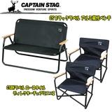 キャプテンスタッグ(CAPTAIN STAG) CSブラックラベル アルミ背付ベンチ+ロースタイルディレクターチェアミニ×2【お得な3点セット】 UC-1660+UC-1674 ベンチ
