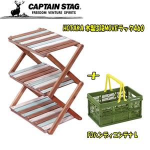 キャプテンスタッグ(CAPTAIN STAG) HOTAKA 木製3段MOVEラック460+FDハンディコンテナ L UP-1037+UL-1012 ツーバーナー&マルチスタンド