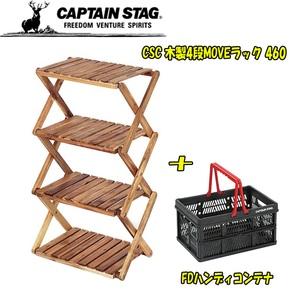 キャプテンスタッグ(CAPTAIN STAG) CSC 木製4段MOVEラック 460+FDハンディコンテナ UP-2583+UL-1013 ツーバーナー&マルチスタンド