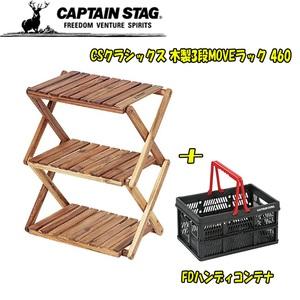 キャプテンスタッグ(CAPTAIN STAG) CSクラシックス 木製3段MOVEラック 460+FDハンディコンテナ UP-2584+UL-1013 ツーバーナー&マルチスタンド