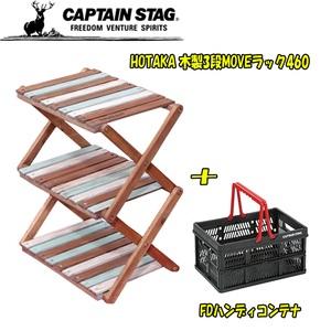キャプテンスタッグ(CAPTAIN STAG) HOTAKA 木製3段MOVEラック460+FDハンディコンテナ UP-1037+UL-1013 ツーバーナー&マルチスタンド