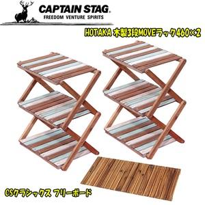 キャプテンスタッグ(CAPTAIN STAG) HOTAKA 木製3段MOVEラック460×2+CSクラシックス フリーボード UP-1037+UP-1026 ツーバーナー&マルチスタンド