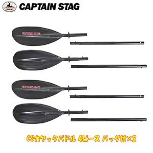 キャプテンスタッグ(CAPTAIN STAG) CSカヤックパドル 4ピース バッグ付×2【お得な2点セット】 US-2307 ツーリングパドル