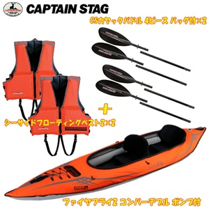 キャプテンスタッグ(CAPTAIN STAG) ファイヤフライ2コンバーチブル+CSカヤックパドル4ピース×2+シーサイドフローティングベスト2×2 レクリエーション艇