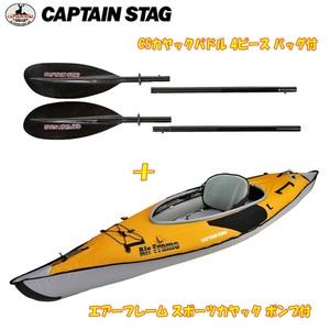 キャプテンスタッグ(CAPTAIN STAG) エアーフレーム スポーツカヤック ポンプ付+CSカヤックパドル 4ピース バッグ付 US-1001+US-2307 レクリエーション艇