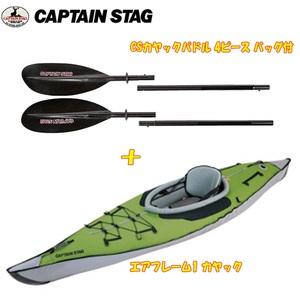 キャプテンスタッグ(CAPTAIN STAG) エアフレーム1 カヤック+CSカヤックパドル 4ピース バッグ付【お得な2点セット】 MC-1428+US-2307 レクリエーション艇