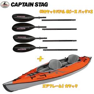 キャプテンスタッグ(CAPTAIN STAG) エアフレーム13 コンバーチブル ポンプ付+CSカヤックパドル 4ピース バッグ付×2 MC-1425+US-2307 レクリエーション艇