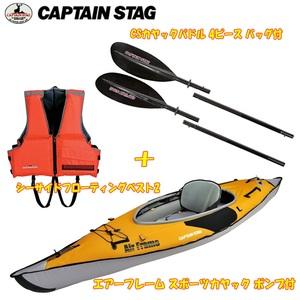 キャプテンスタッグ(CAPTAIN STAG) エアーフレーム スポーツカヤック+CSカヤックパドル 4ピース+シーサイドフローティングベスト2 レクリエーション艇