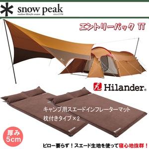 エントリーパック TT+キャンプ用スエードインフレーターマット枕付きタイプ×2【3点セット】