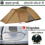 スノーピーク(snow peak) アメニティドーム M+テント用シルバーインナーマット 専用ケース付き【2点セット】 SDE-001R ファミリードームテント