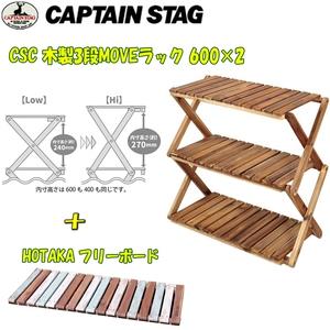 キャプテンスタッグ(CAPTAIN STAG) CSC 木製3段MOVEラック(600)×2+HOTAKA フリーボード 89×41 UP-2581+UP-2581 ツーバーナー&マルチスタンド