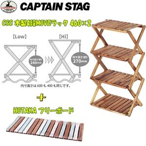 キャプテンスタッグ(CAPTAIN STAG) CSC 木製4段MOVEラック(460)×2+HOTAKA フリーボード 89×41 UP-2583+UP-2583 ツーバーナー&マルチスタンド