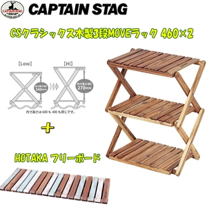 キャプテンスタッグ(CAPTAIN STAG) CSC 木製3段MOVEラック(460)×2+HOTAKA フリーボード 89×41 UP-2584+UP-2584 ツーバーナー&マルチスタンド