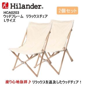 Hilander(ハイランダー) ウッドフレーム リラックスチェア×2脚【お得な2点セット】 HCA0203 リクライニングチェア