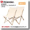 Hilander(ハイランダー) ウッドフレーム リラックスチェア×2脚【お得な2点セット】