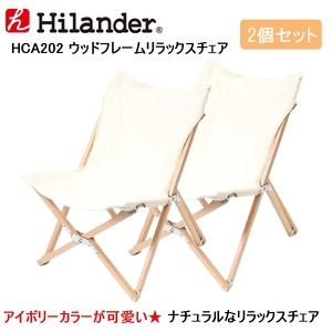 アウトドア&フィッシング ナチュラム【送料無料】Hilander(ハイランダー) ウッドフレーム リラックスチェア M x2脚【お得な2点セット】 HCA0202