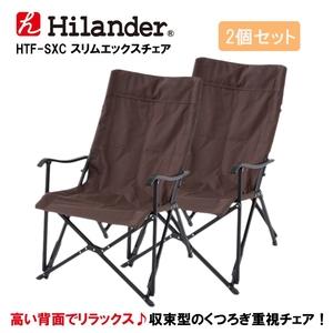 Hilander(ハイランダー) スリムエックスチェア×2脚【お得な2点セット】 HTF-SXC ディレクターズチェア