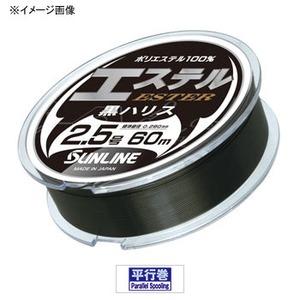 サンライン(SUNLINE) エステル 黒ハリス 60m #8 ブラック