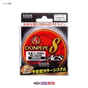 ゴーセン(GOSEN) DONPEPE8 ACS(ドンペペ エイト エー・シー・エス) 150m オールラウンドPEライン