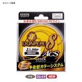 ゴーセン(GOSEN) DONPEPE8 ACS(ドンペペ エイト エー・シー・エス) 300m オールラウンドPEライン