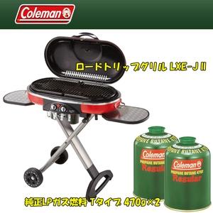 Coleman(コールマン) ロードトリップグリル LXE-J II+純正LPガス燃料(Tタイプ)470g×2【お得な3点セット】 2000017066