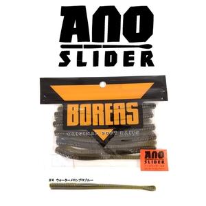 BOREAS(ボレアス) アノスライダー 4.8インチ #4 ウォーターメロンプロブルー