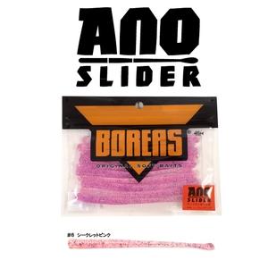 BOREAS(ボレアス) アノスライダー ストレートワーム