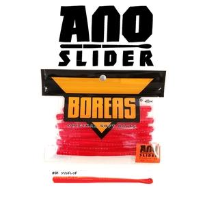 BOREAS(ボレアス) アノスライダー 4.8インチ #91 ソリッドレッド