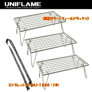 ユニフレーム(UNIFLAME) 【限定カラー】フィールドラック×3+コンプレッションベルト1300(1本)【お得な4点セット】 691601 ツーバーナー&マルチスタンド