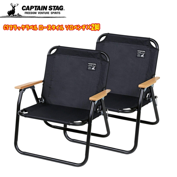 キャプテンスタッグ(CAPTAIN STAG) CSブラックラベル ロースタイル ソロベンチ×2脚【お得な2点セット】 UC-1677 ディレクターズチェア
