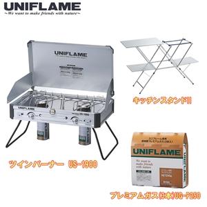 ユニフレーム(UNIFLAME) ツインバーナー+キッチンスタンドII+プレミアムガス(3本入)【お得な3点セット】 610305