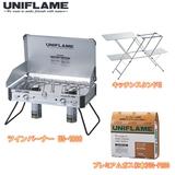 ユニフレーム(UNIFLAME) ツインバーナー+キッチンスタンドII+プレミアムガス(3本入)【お得な3点セット】 610305 ガス式